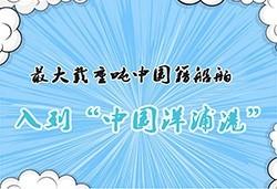 """最大载重吨中国籍船舶入列""""中国洋浦港"""""""