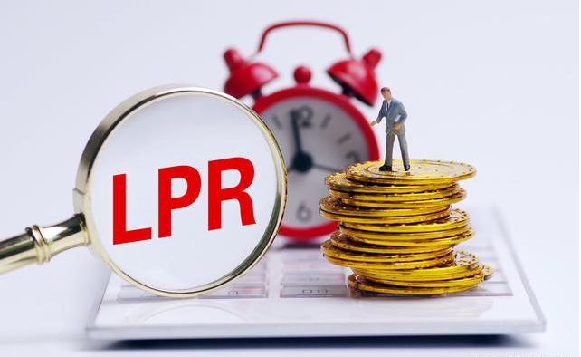 12月LPR出炉 北京房贷利率正值低点