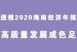 透视2020海南经济年报:调结构转动能高质量发展成色足