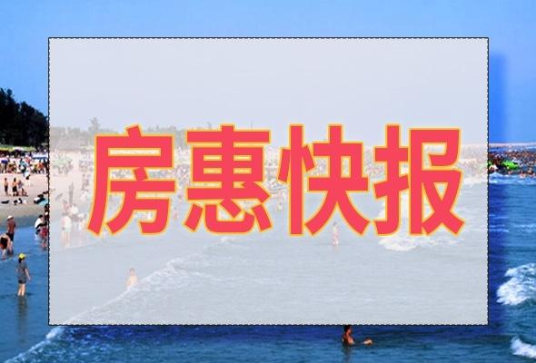北海房惠快报丨碧海华府推出十套特价房,一口价5980