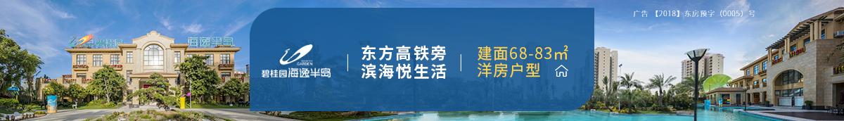 碧桂园东方海逸半岛