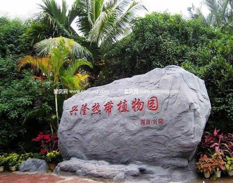万宁国瑞城 周边配套:兴隆热带植物园