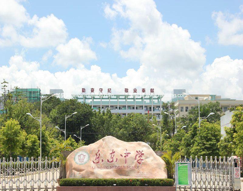 兴业福苑 周边配套:乐东中学