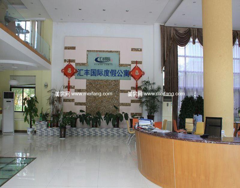 汇丰国际度假公寓 营销中心实景
