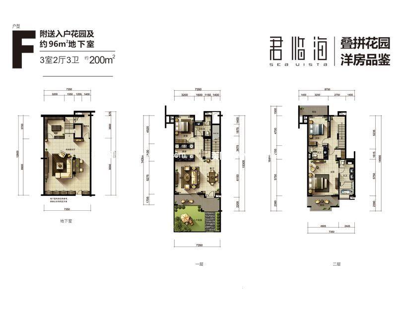 隆源神州半岛 君临海叠拼花园洋房F户型 3室2厅1厨3卫 建面200㎡