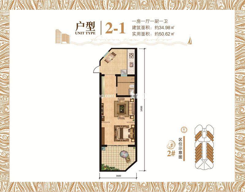 平海美龄湾 2-1户型 1室1厅1卫1厨 建面34.98㎡