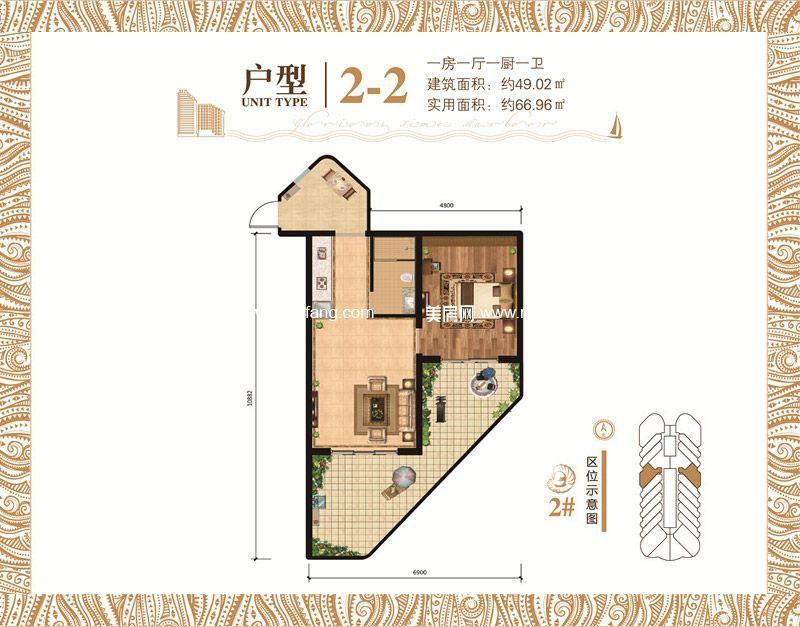 平海美龄湾 2-2户型 1室1厅1卫1厨 建面49.02㎡