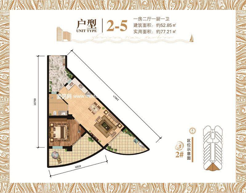 平海美龄湾 2-5户型 1室2厅1卫1厨 建面52.85㎡