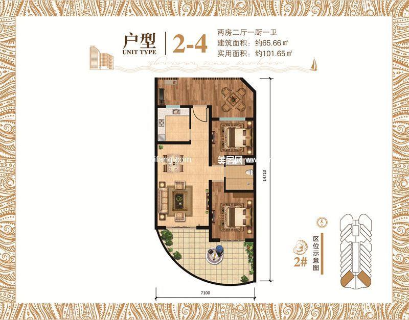 平海美龄湾 2-4户型 2室2厅1卫1厨 建面65.66㎡