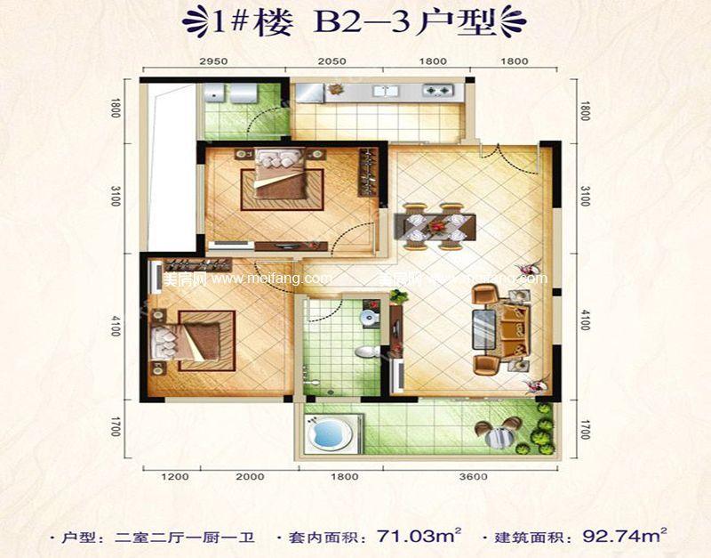 博鳌印象 1#楼B2-3户型 2室2厅1卫1厨 92㎡
