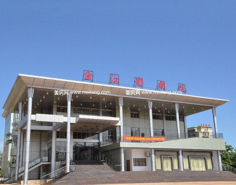 四季春城温泉谷 周边配套:金江影剧院