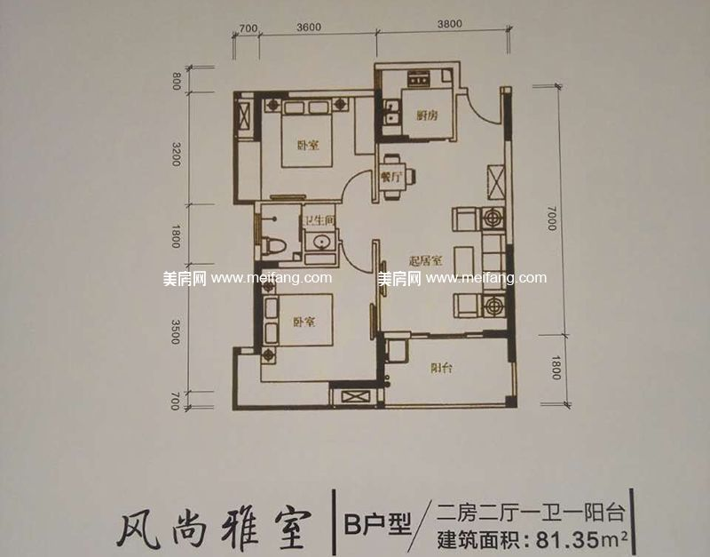 四季春城温泉谷 B户型2房2厅1卫1阳台建面81.35㎡