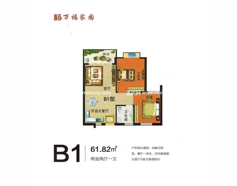 万福家园 B1户型 2室2厅1厨1卫 61.82㎡