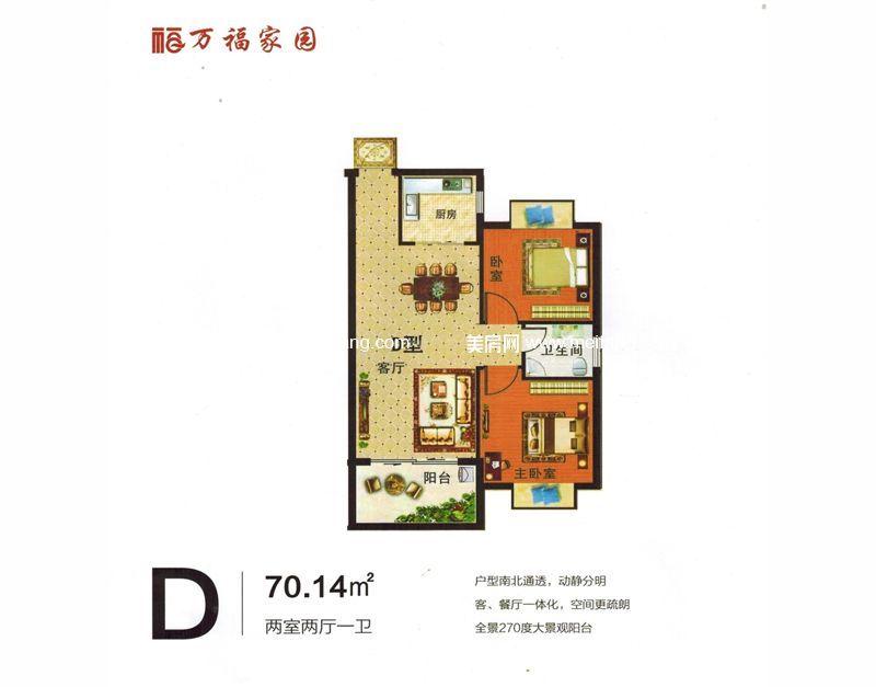 万福家园 D户型 2室2厅1厨1卫 70.14㎡
