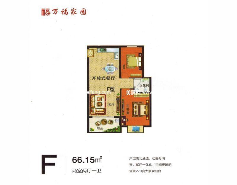 万福家园 F户型 2室2厅1厨1卫 66.15㎡