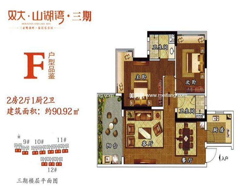 双大山湖湾 F户型2室2厅1厨建面90.92㎡