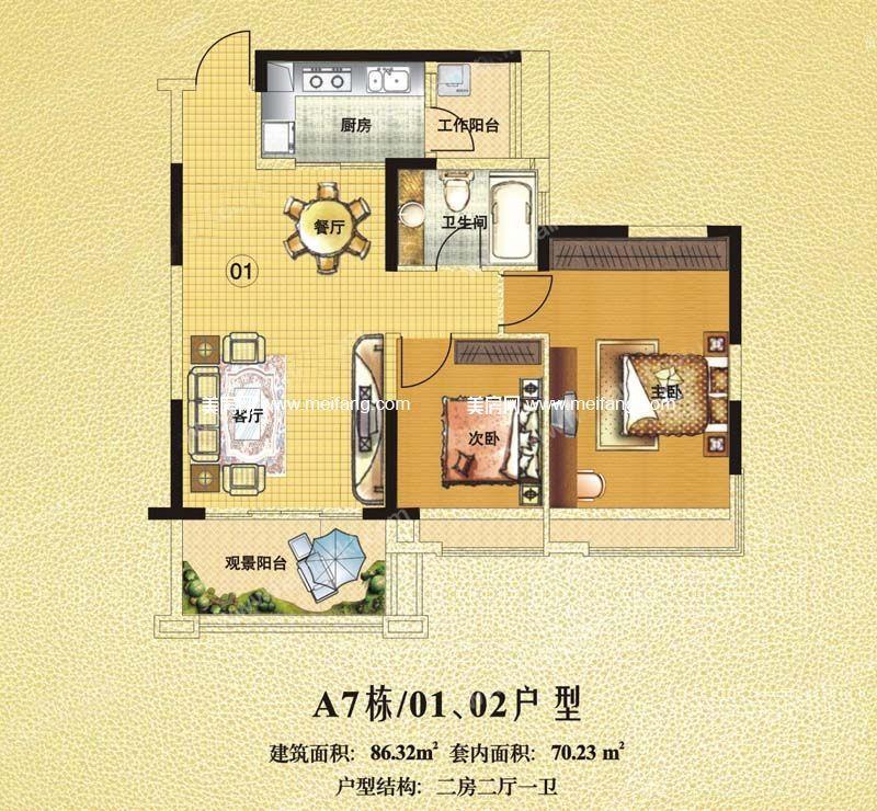 天伦誉海湾 一期 A7栋 8层 01、02户型 2室2厅1卫1厨 建面86㎡