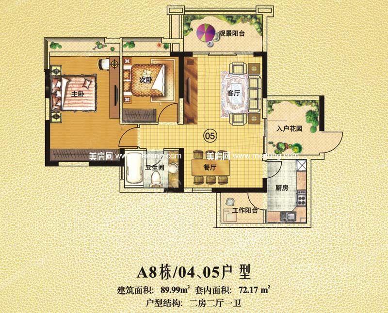 天伦誉海湾 一期 A8栋12层 04、05户型 2室2厅1卫1厨 建面89㎡