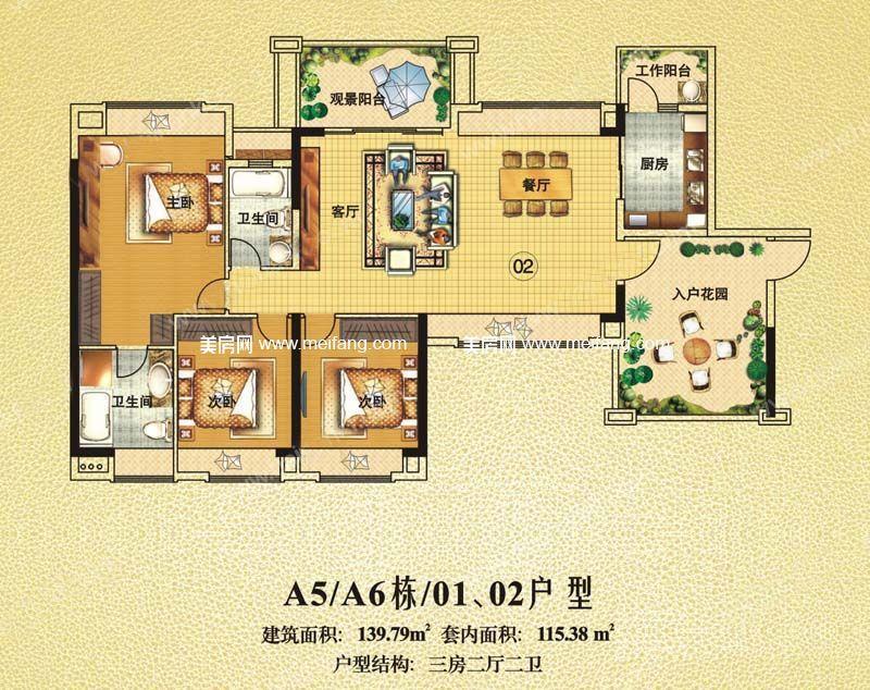 天伦誉海湾 一期 A5-A6栋 13层01、02户型 3室2厅2卫1厨 建面139㎡