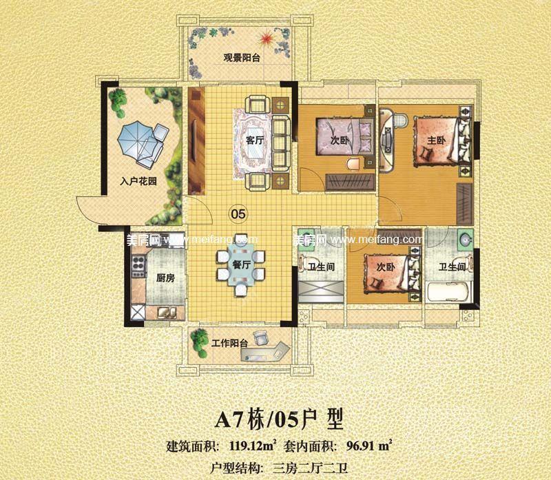 天伦誉海湾 一期 A7栋8层 05户型 3室2厅2卫1厨 建面119㎡