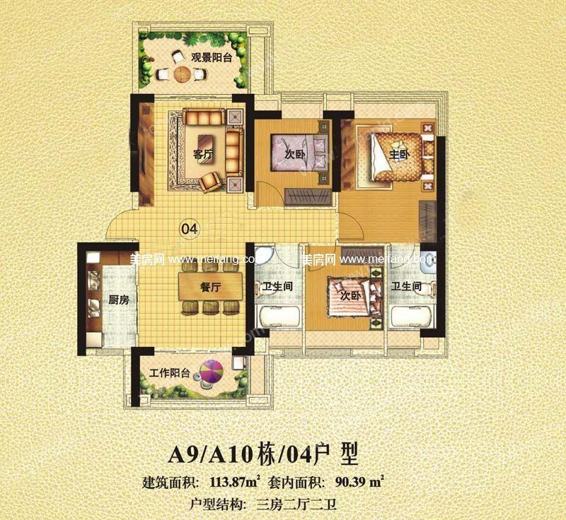 天伦誉海湾 一期 A9-A10栋 13层04户型 3室2厅2卫1厨 建面113㎡