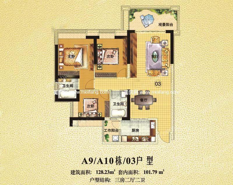 天伦誉海湾 一期 A9-A10栋12层03户型 3室2厅2卫1厨 建面128㎡