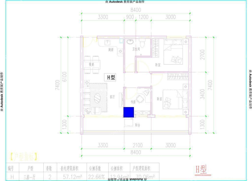 鸿瑞大厦 H户型  3室1厅1卫  70