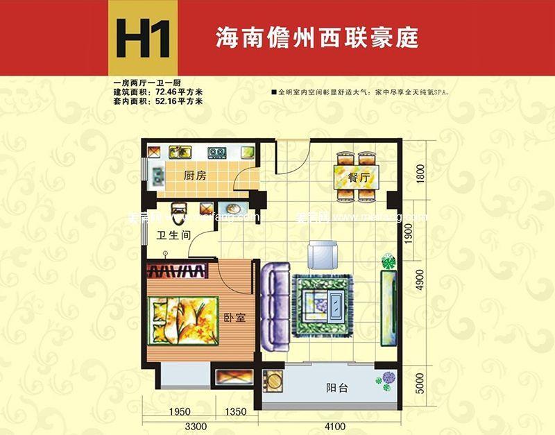 西联豪庭 H1户型 1房2厅1卫1厨 建面72.46㎡