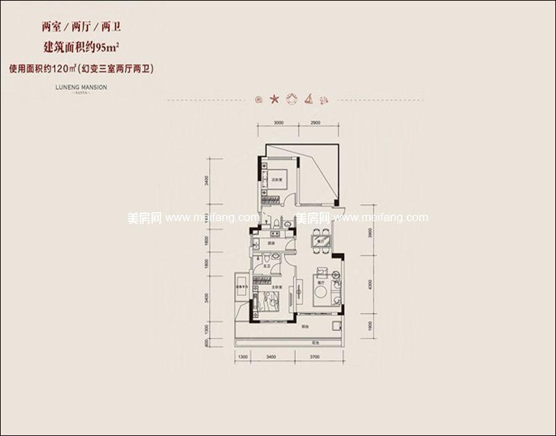 红塘湾鲁能公馆 C户型 2室2厅2卫1厨 建面95㎡
