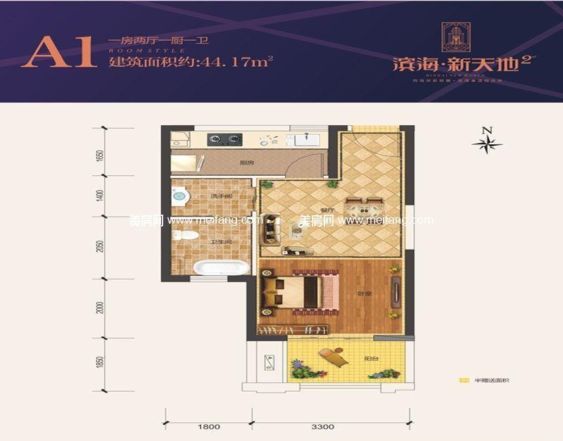 滨海新天地 A1户型 1室2厅1卫1厨 建面44.17㎡