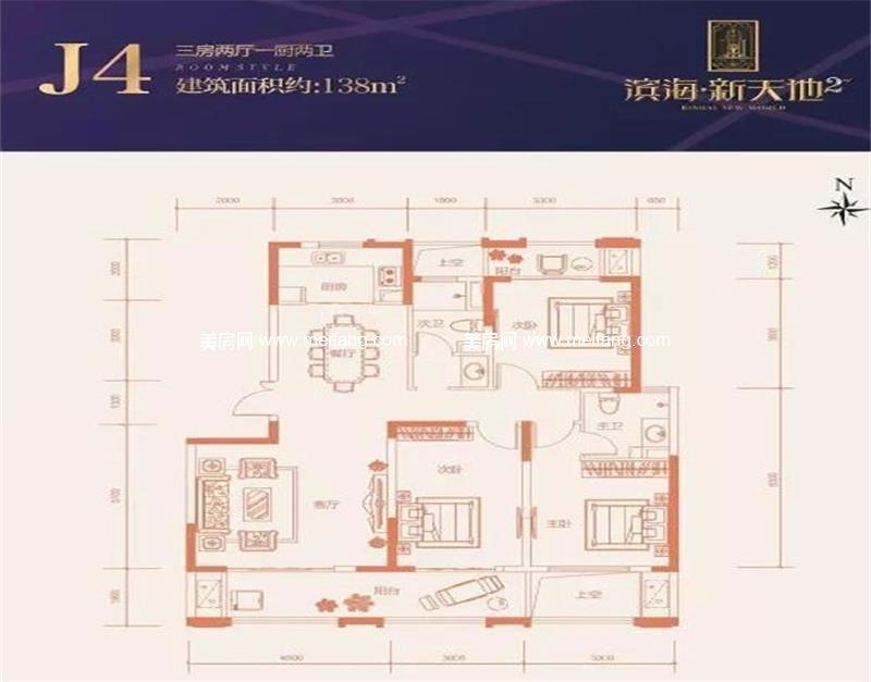 滨海新天地 J4户型 3室2厅1厨2卫 建面138㎡