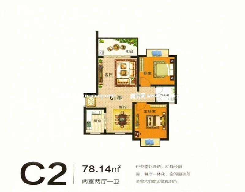 万福家园 C2户型 2室2厅1卫1厨 78.14㎡