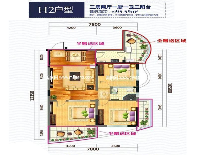 波溪丽亚湾 H2户型 3室2厅1厨1卫 建面95.59㎡