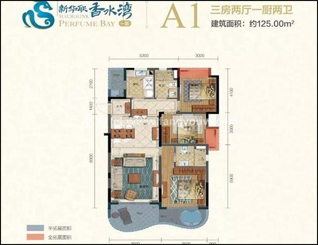新華聯香水灣A1戶型3房2廳1廚2衛約125㎡
