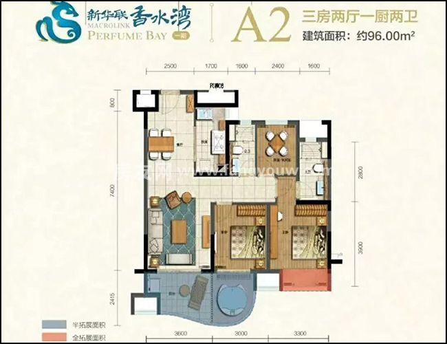 新华联香水湾A2户型3房2厅1厨2卫约96㎡