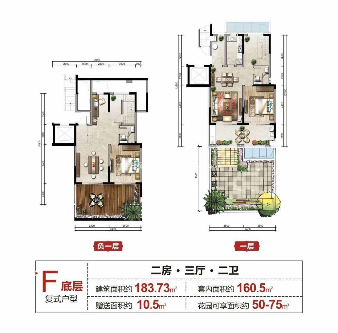 开维生态城 F底层复式户型 2室3厅2卫1厨 建面183.73㎡