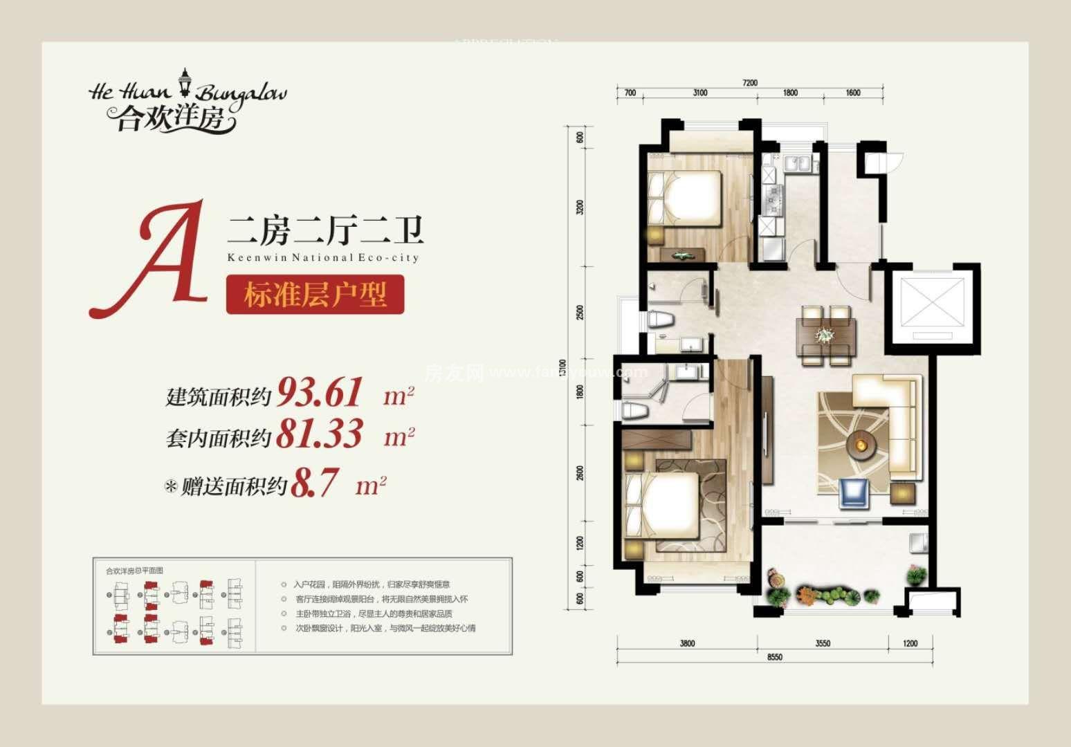 A户型 2室2厅2卫1厨 建面93㎡