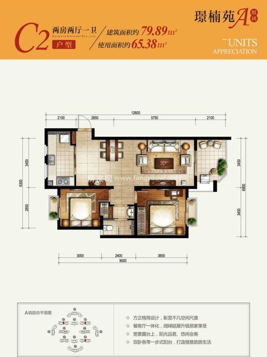C2户型 2室2厅1卫1厨 建面79㎡