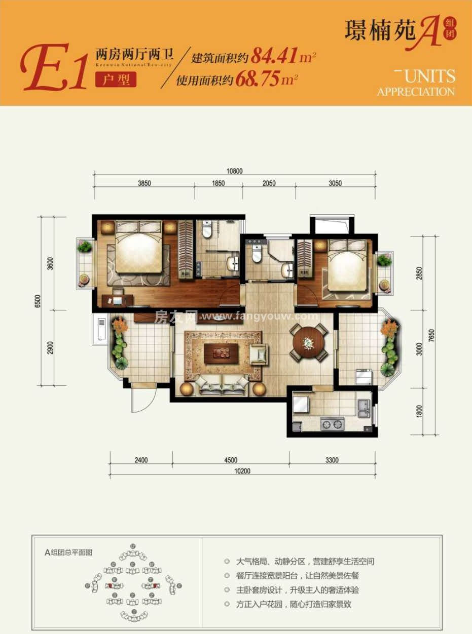 E1户型 2室2厅2卫1厨 建面84㎡