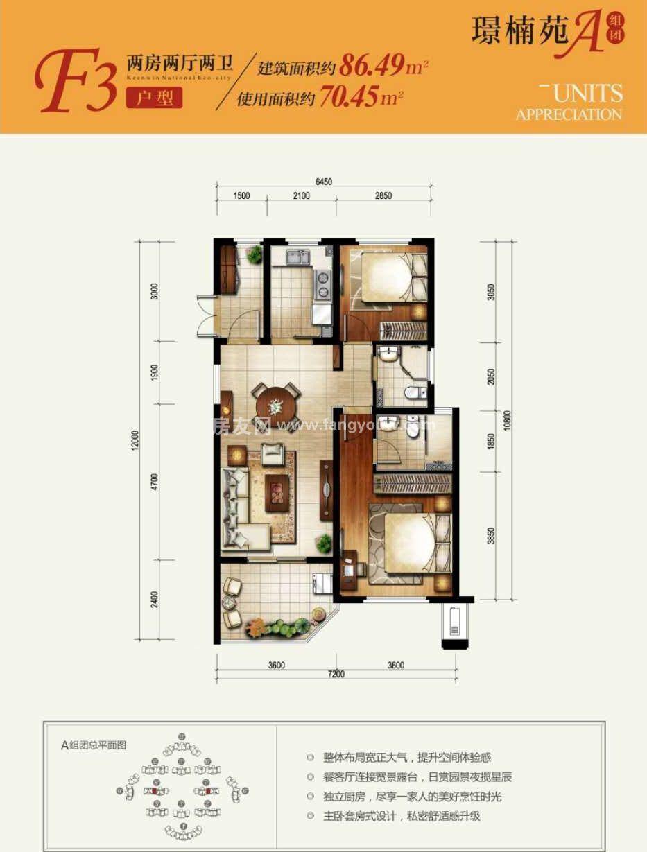 F3户型 2室2厅2卫1厨 建面86㎡