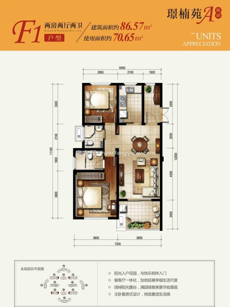 开维生态城 F1户型 2室2厅2卫1厨 建面86㎡