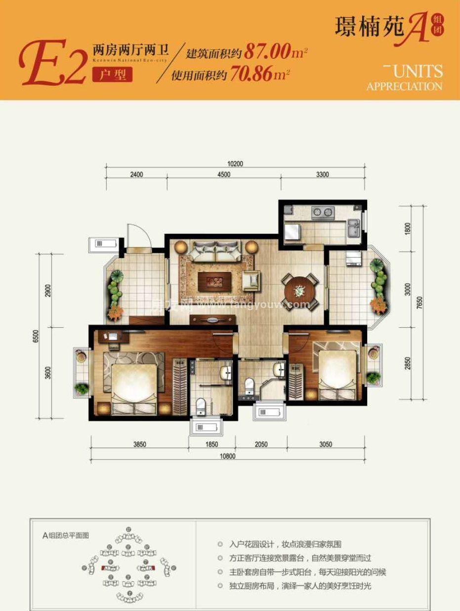 E2户型 2室2厅2卫1厨 建面87㎡