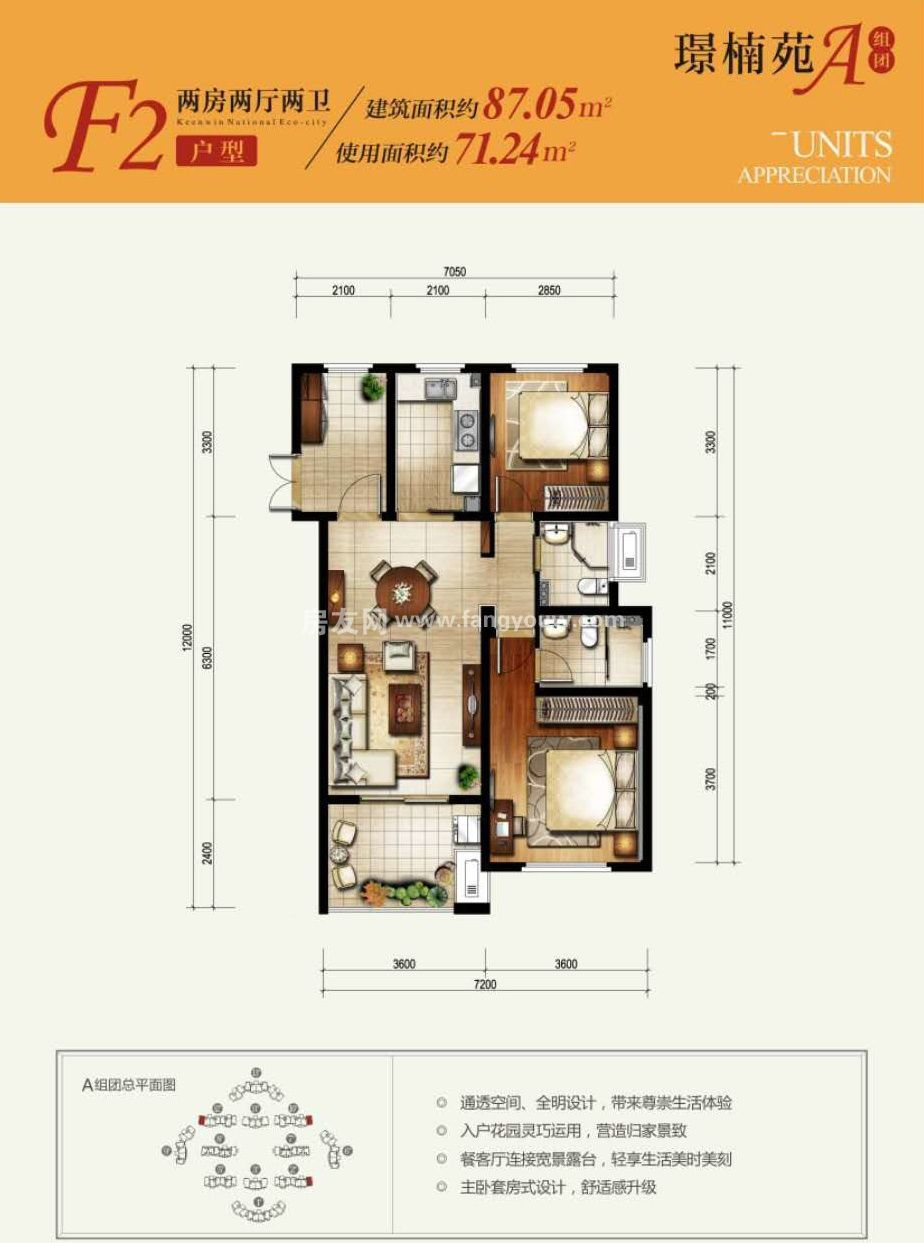 开维生态城 F2户型 2室2厅2卫1厨 建面87㎡