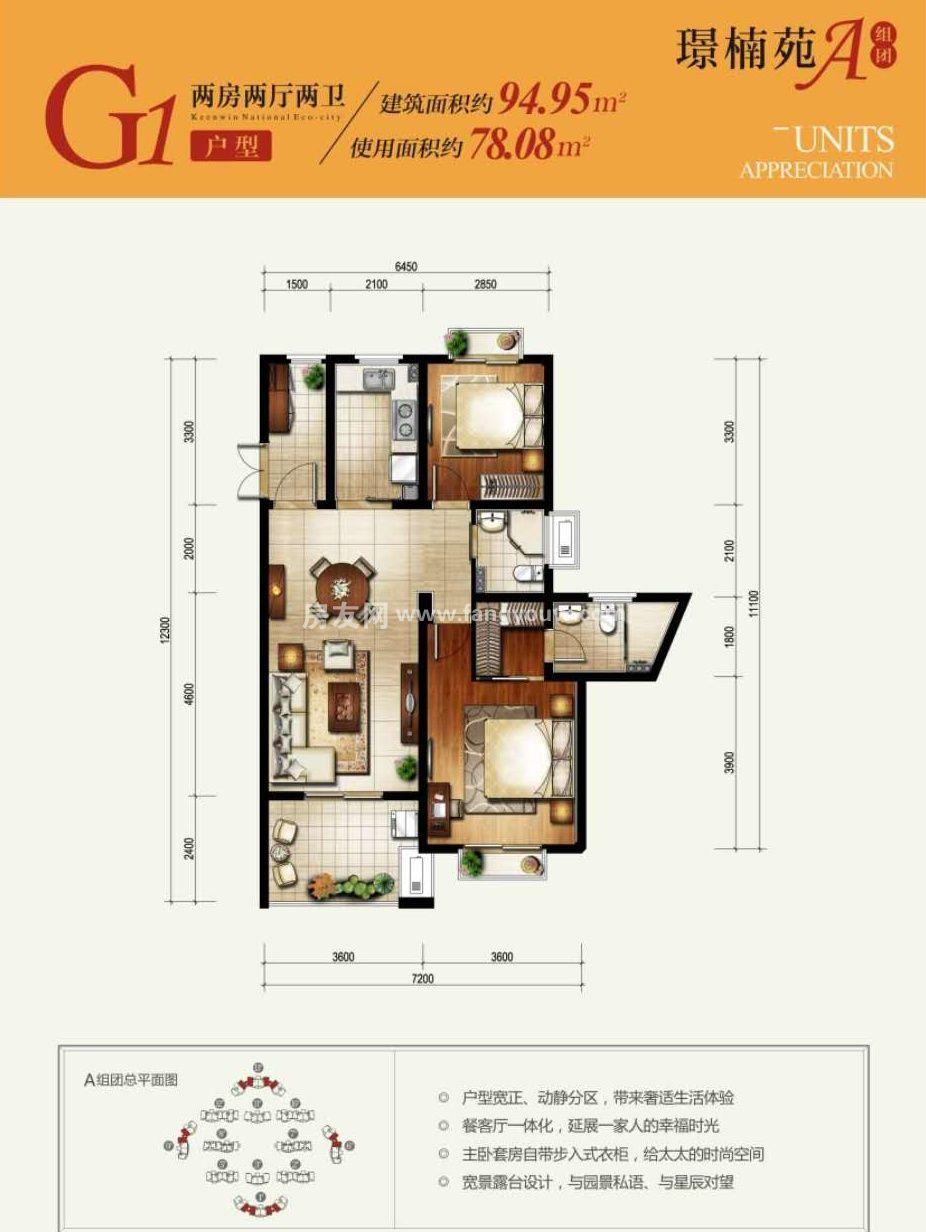 G1户型 2室2厅2卫1厨 建面94㎡
