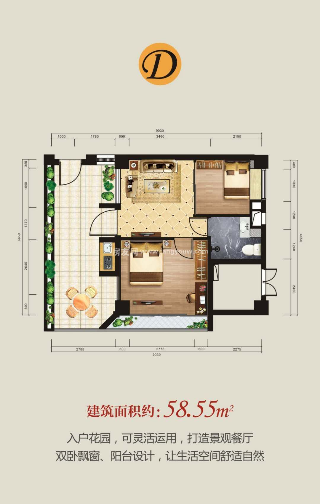开维生态城 D户型 2室1厅1卫 建面58㎡