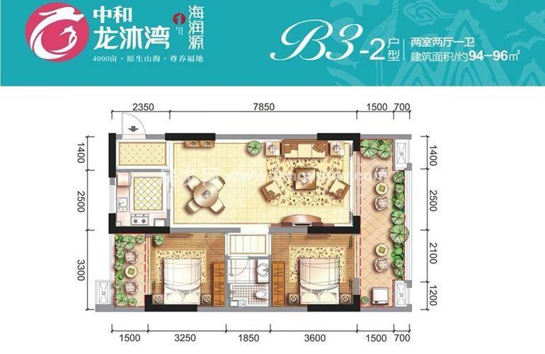 中和龙沐湾海润源 B3-2户型 2室2厅1卫1厨 94-96㎡