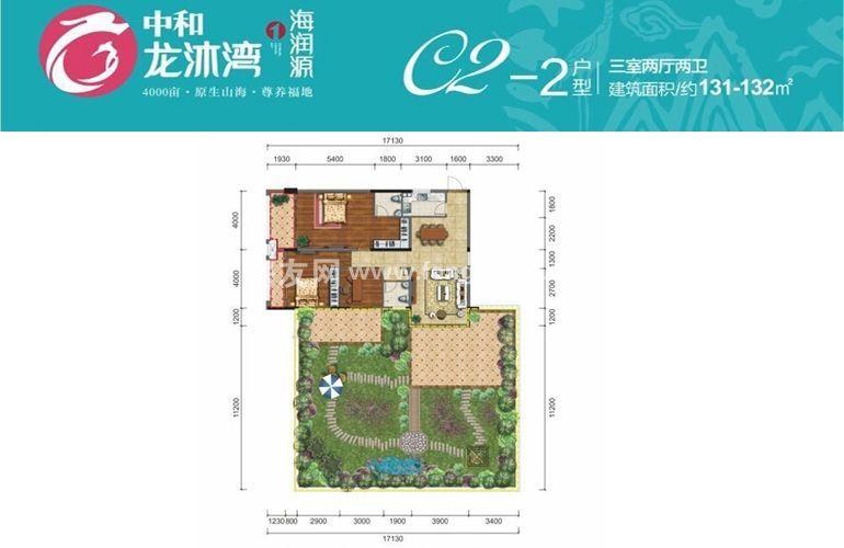 中和龙沐湾海润源 C2-2户型 3室2厅2卫1厨 131-132㎡