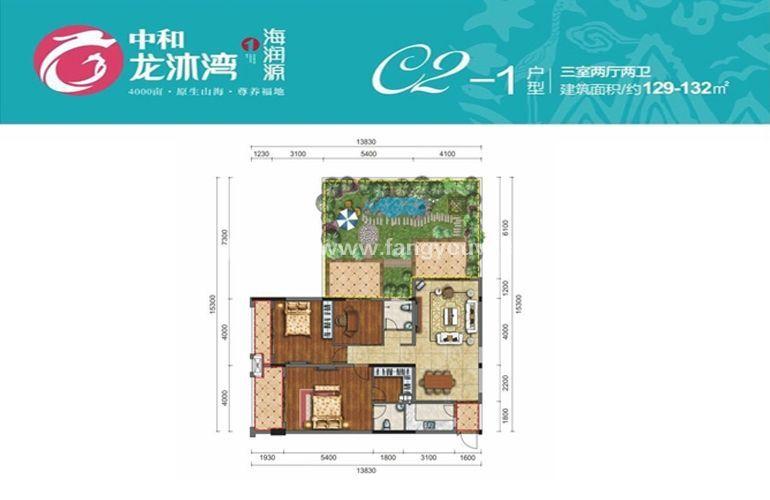 中和龙沐湾海润源 C2-1户型 3室2厅2卫1厨 129-132㎡