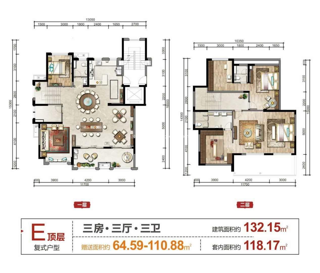 E顶层复式户型 3室3厅3卫1厨 建面132.15㎡
