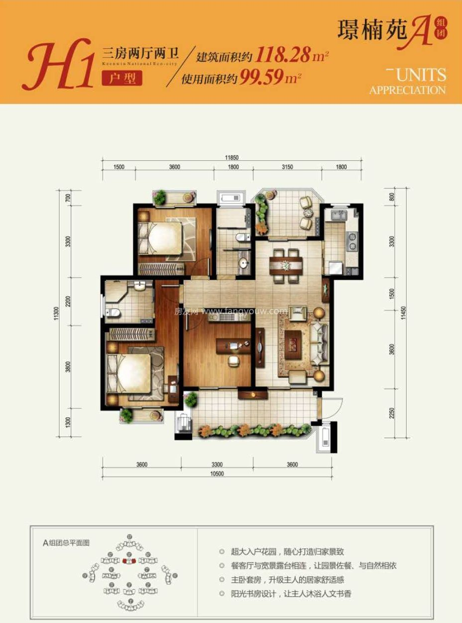 H1户型 3室2厅2卫1厨 建面118㎡